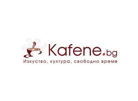 kafene.bg