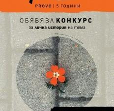 """Конкурс за лична история на тема """"Надеждата"""""""
